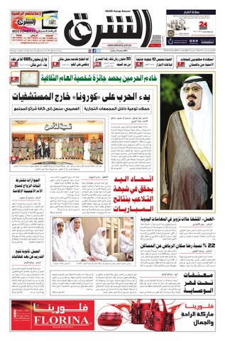 f6f100c24 صحيفة الشرق - العدد 883 - نسخة جدة by صحيفة الشرق السعودية - issuu