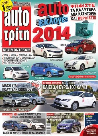 Atr 18 2014 by autotriti - issuu d63ab6763ad