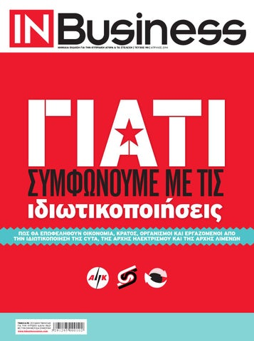 f9a15c8ffe0 INBusiness Magazine, Issue 98, April 2014 by Kevi Chishios - issuu