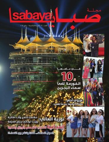 05f07443c مجلة صبايا مايو 2014 by Sabaya Magazine - issuu