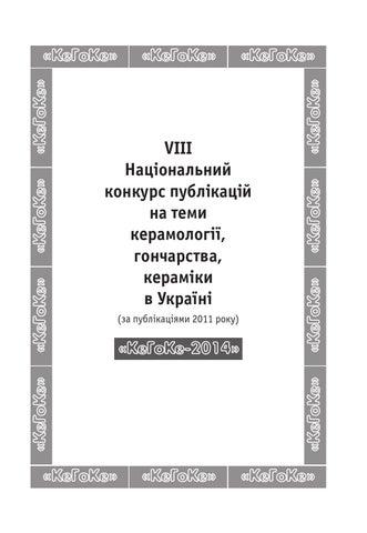Кегоке 2014 by Yuriy Gerasimenko - issuu 3d4c2617f1085
