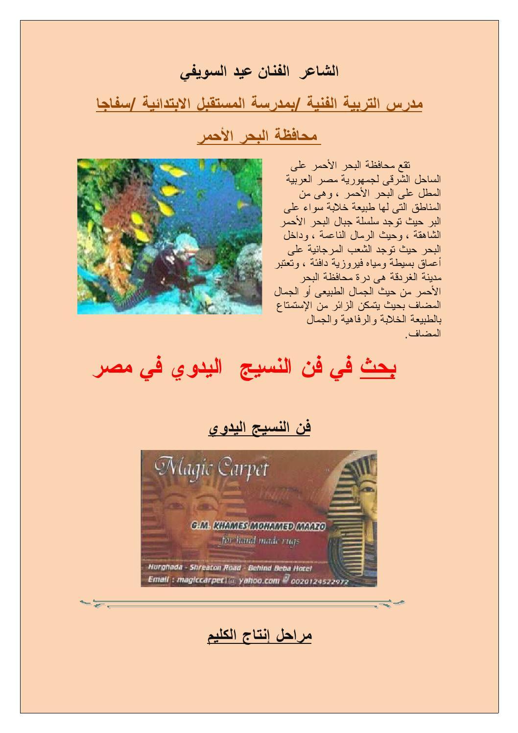 70801977 بحث في فن النسيج اليدوي By عيد السويفي Issuu