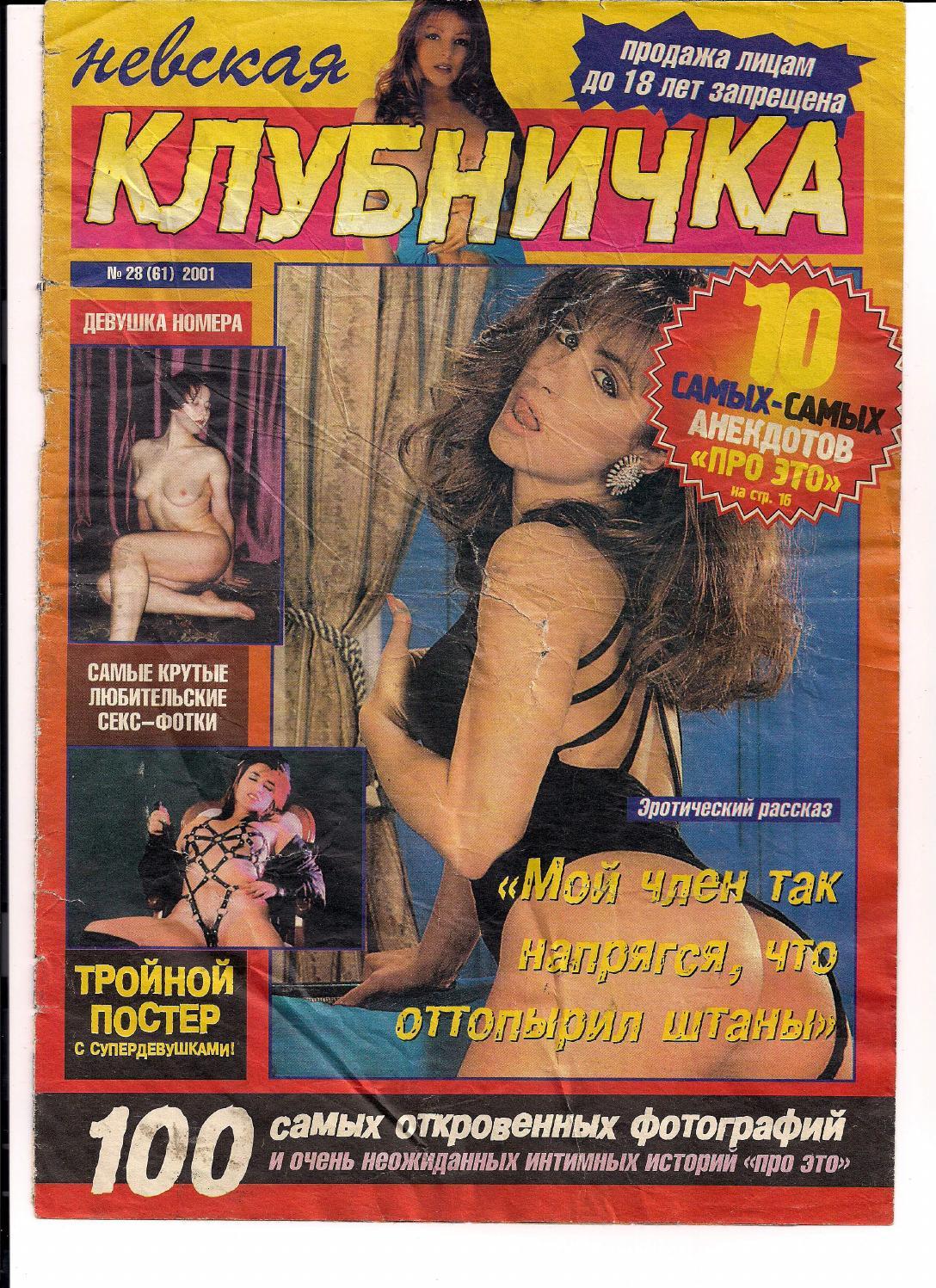 porno-zhurnali-ili-gazeti