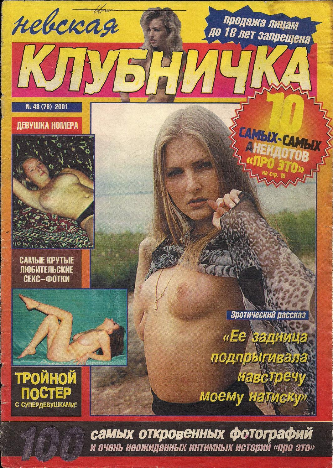moey-porno-foto-zhurnal-klubnichka-analnoy-probkoy