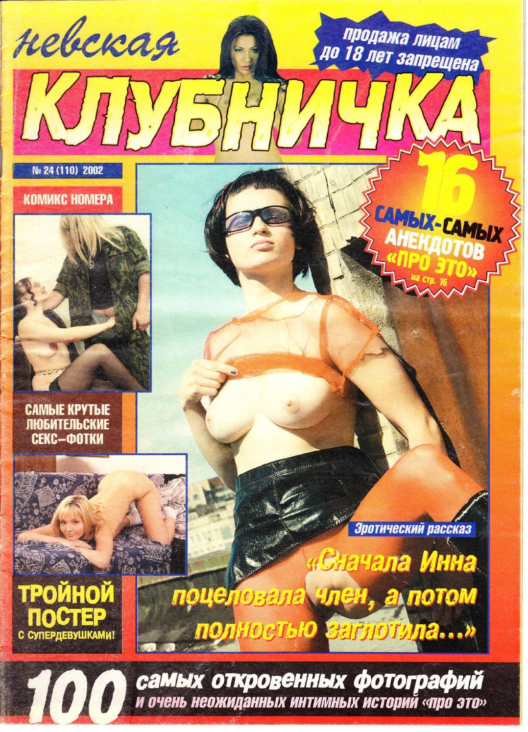 rossiyskie-porno-gazeti