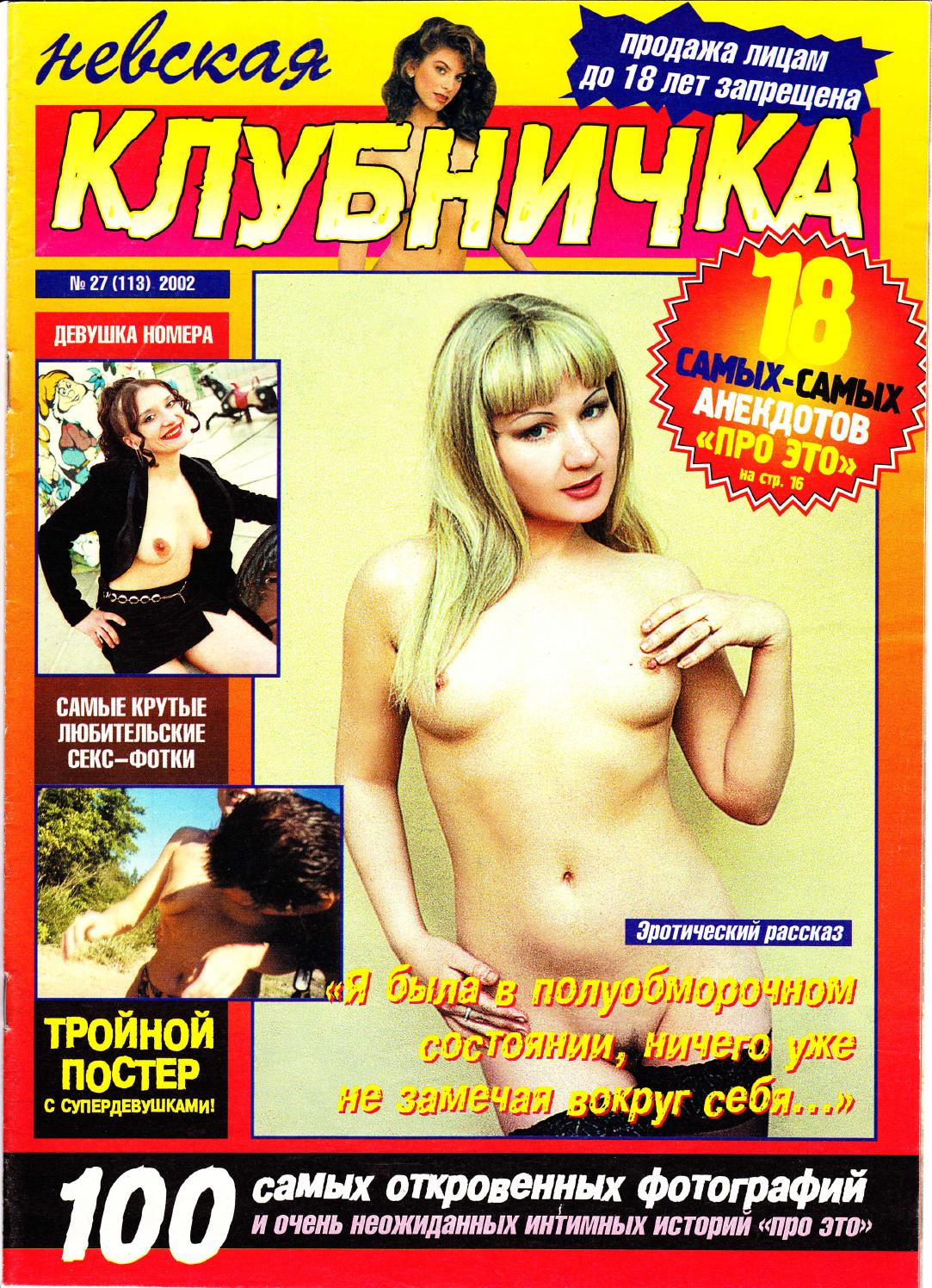 Журналы порно онлайн читать