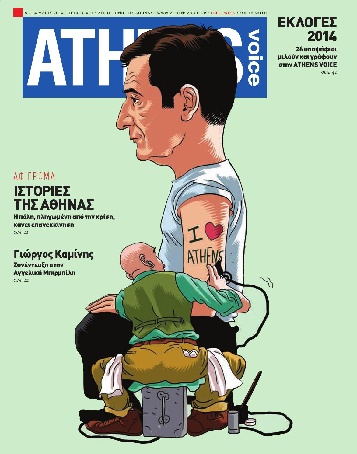 Athens Voice 481 by Athens Voice - issuu 7e777542730