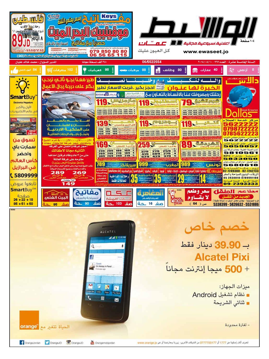 c8c3e6f80 عمان 2014-05-10 by Joos - issuu