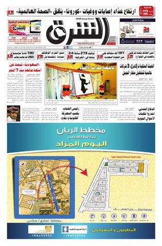 c302297f33e1a صحيفة الشرق - العدد 888 - نسخة الرياض by صحيفة الشرق السعودية - issuu