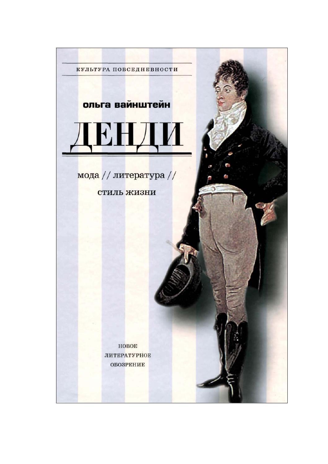 3ceda53e55a7 Dendi moda, literatura, stil  zhizni by Yelena Kondaurova - issuu