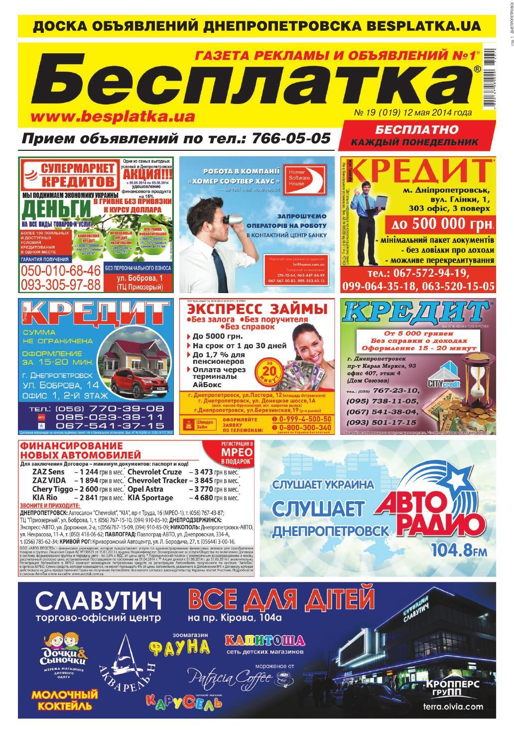 В каком банке дадут кредит с плохой кредитной историей в санкт-петербурге