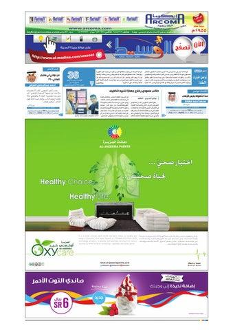4a3ce071f Madina 20140511 by Al-Madina Newspaper - issuu