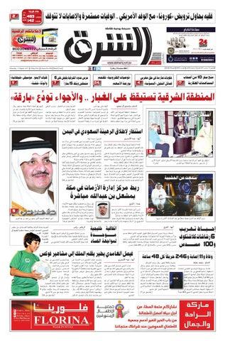f10264c60 صحيفة الشرق - العدد 890 - نسخة الدمام by صحيفة الشرق السعودية - issuu
