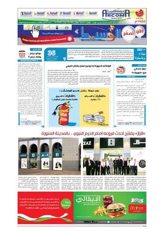 6d157f0badd69 Madina 20140412 by Al-Madina Newspaper - issuu