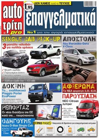 Auto Tρίτη ΕΠΑΓΓΕΛΜΑΤΙΚΑ 04 2014 by autotriti - issuu 86d698e5655