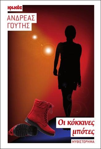 71022a2a6e3 Τα απομνημονεύματα του Σέρλοκ Χολμς ✮ Άρθουρ Κόναν Ντόυλ by akis fili -  issuu