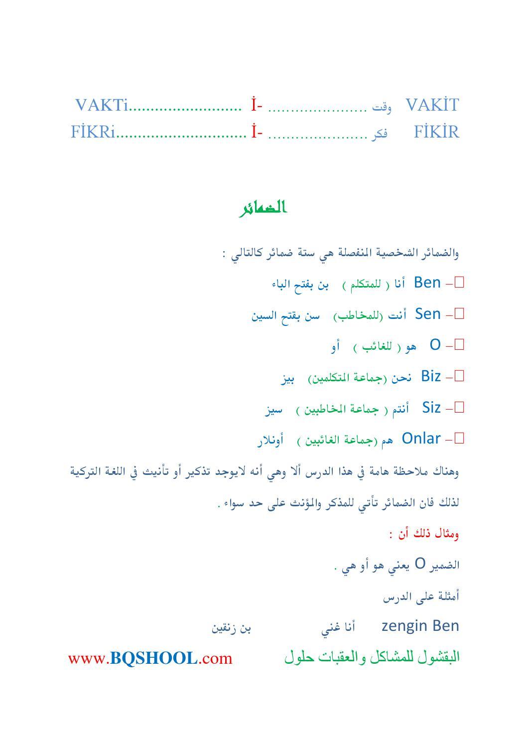 اللغة التركية المبسطة للعرب by zaid sameer - Issuu