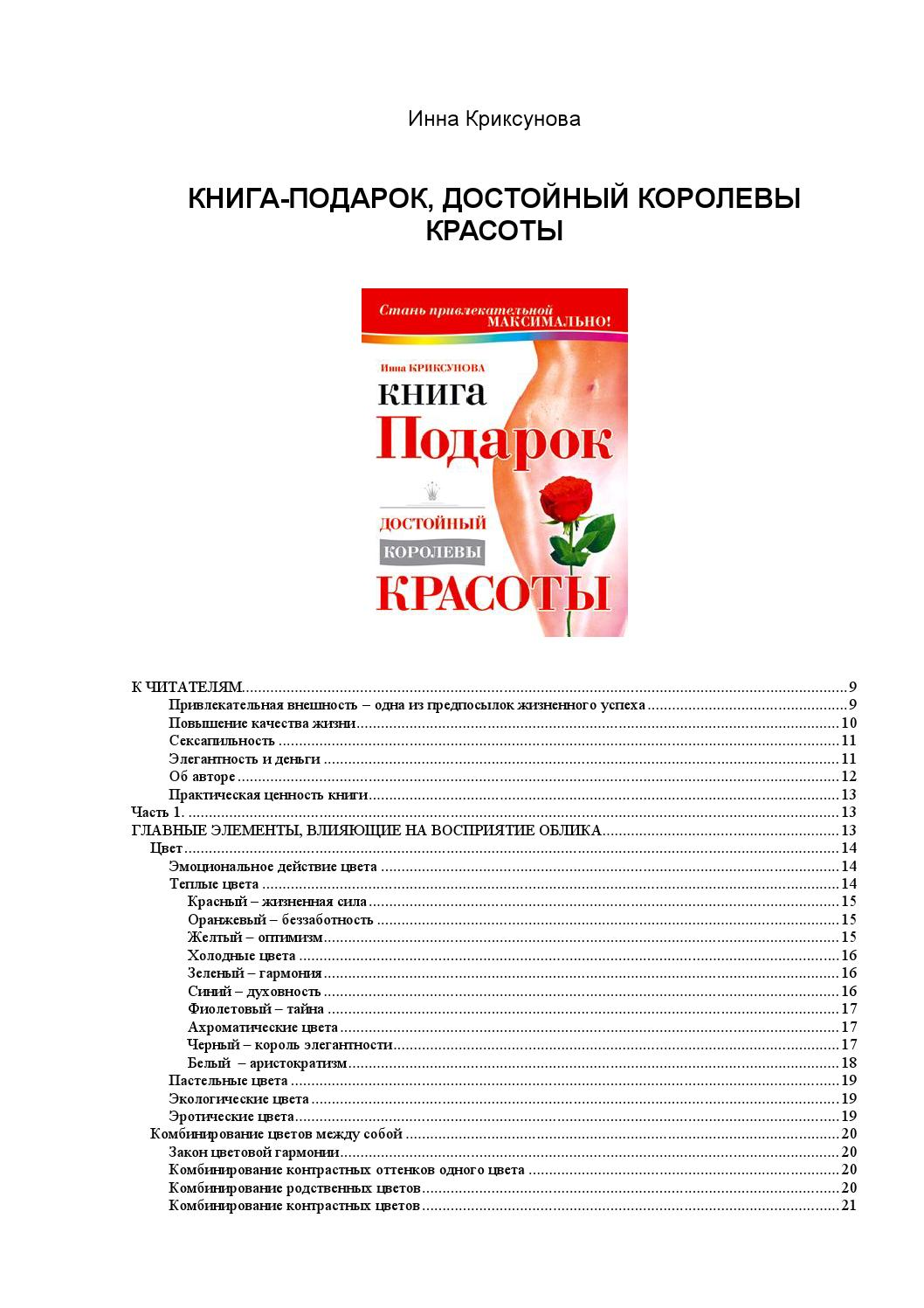 c1c3b03c3c05afa inna-kriksunova_kniga-podarok-dost-korol by Alexandr Katzyk - issuu