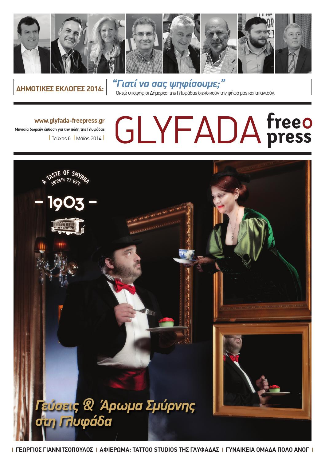 a3cbabb2f06 Glyfada Free Press #6 by Glyfada Free Press - issuu