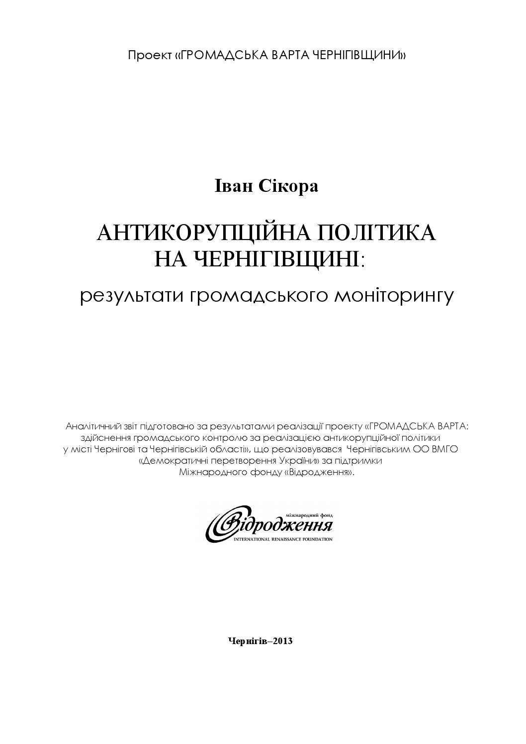 Антикорупційна політика на Чернігівщині  результати громадського  моніторингу by Міжнародний фонд