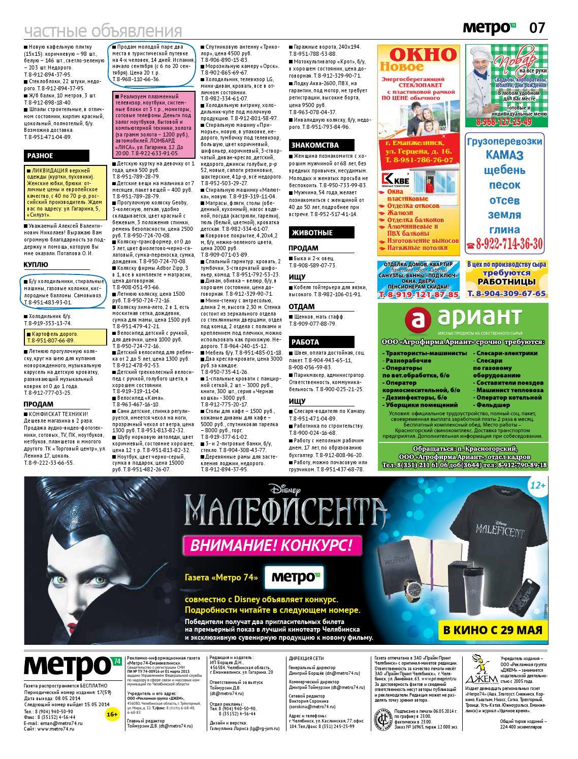 Читать газету 7я знакомство онлайн