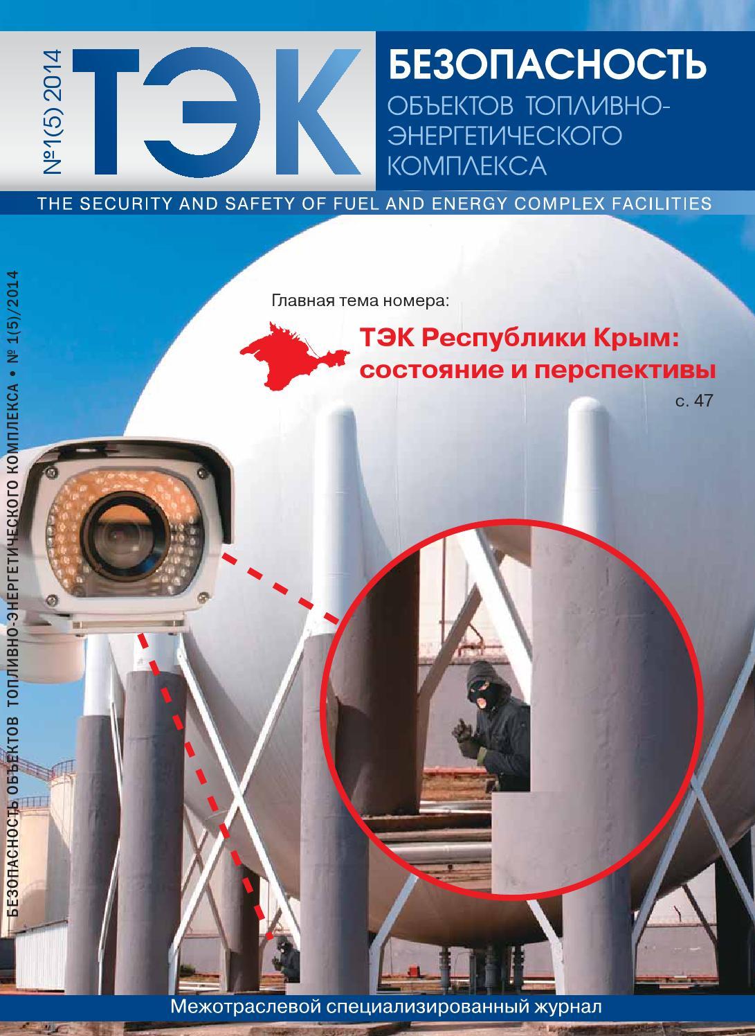 журнал надежность и безопасность в энергетике