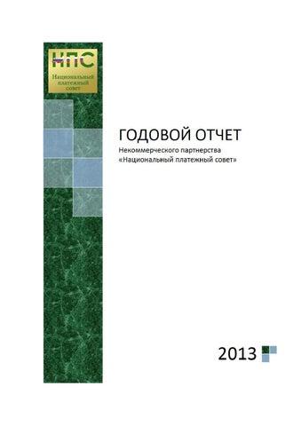 Годовой отчет НП НПС версия by timur aitov issuu page 1