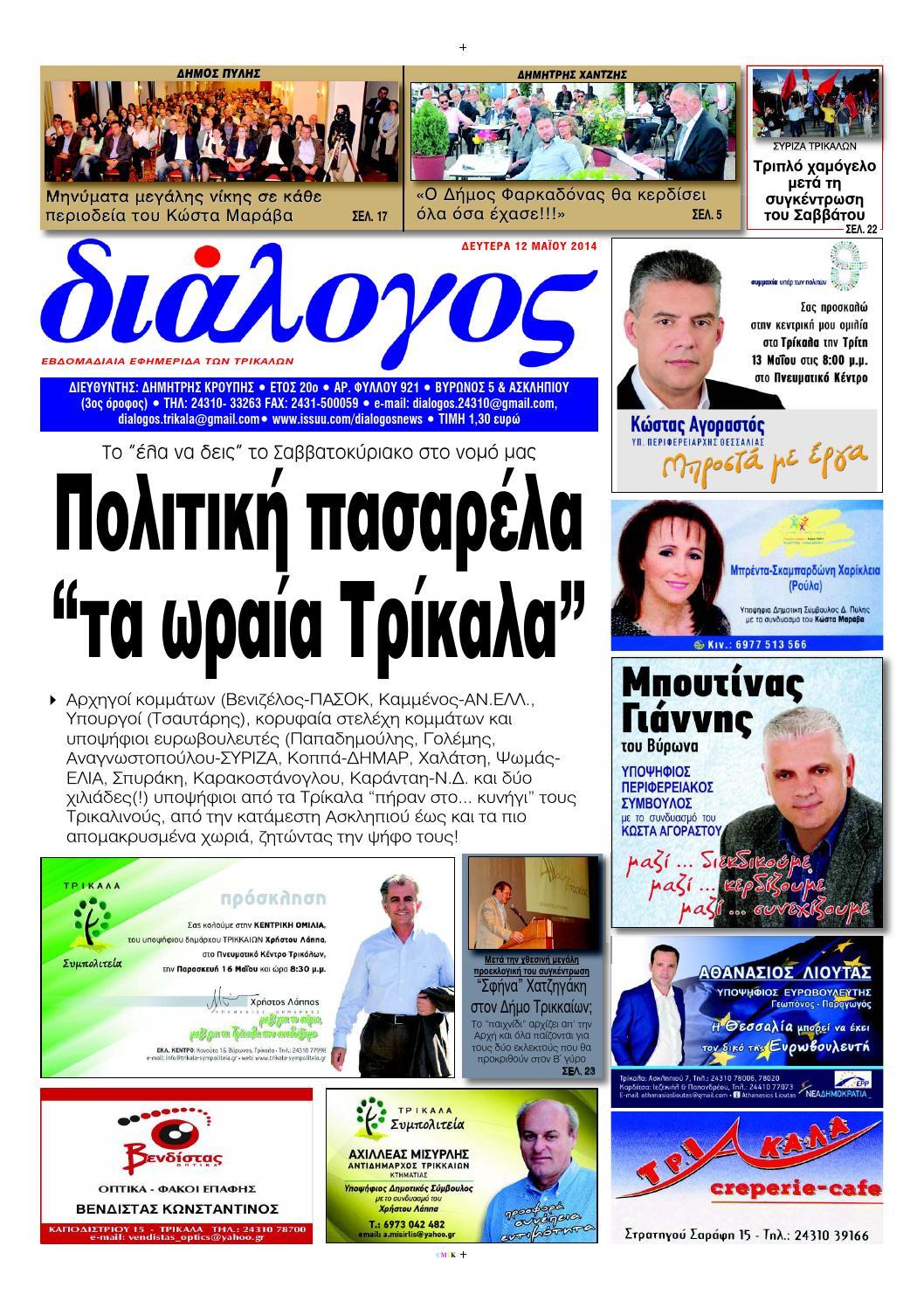 12-05-2014 by διάλογος (dialogos) - issuu e1f03b6e103