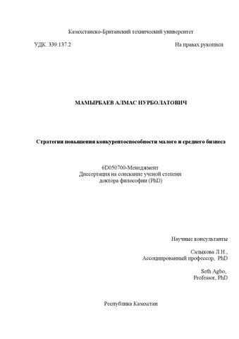Диссертация казыбаевой а м by narxoz university issuu Диссертация мамырбаева а н