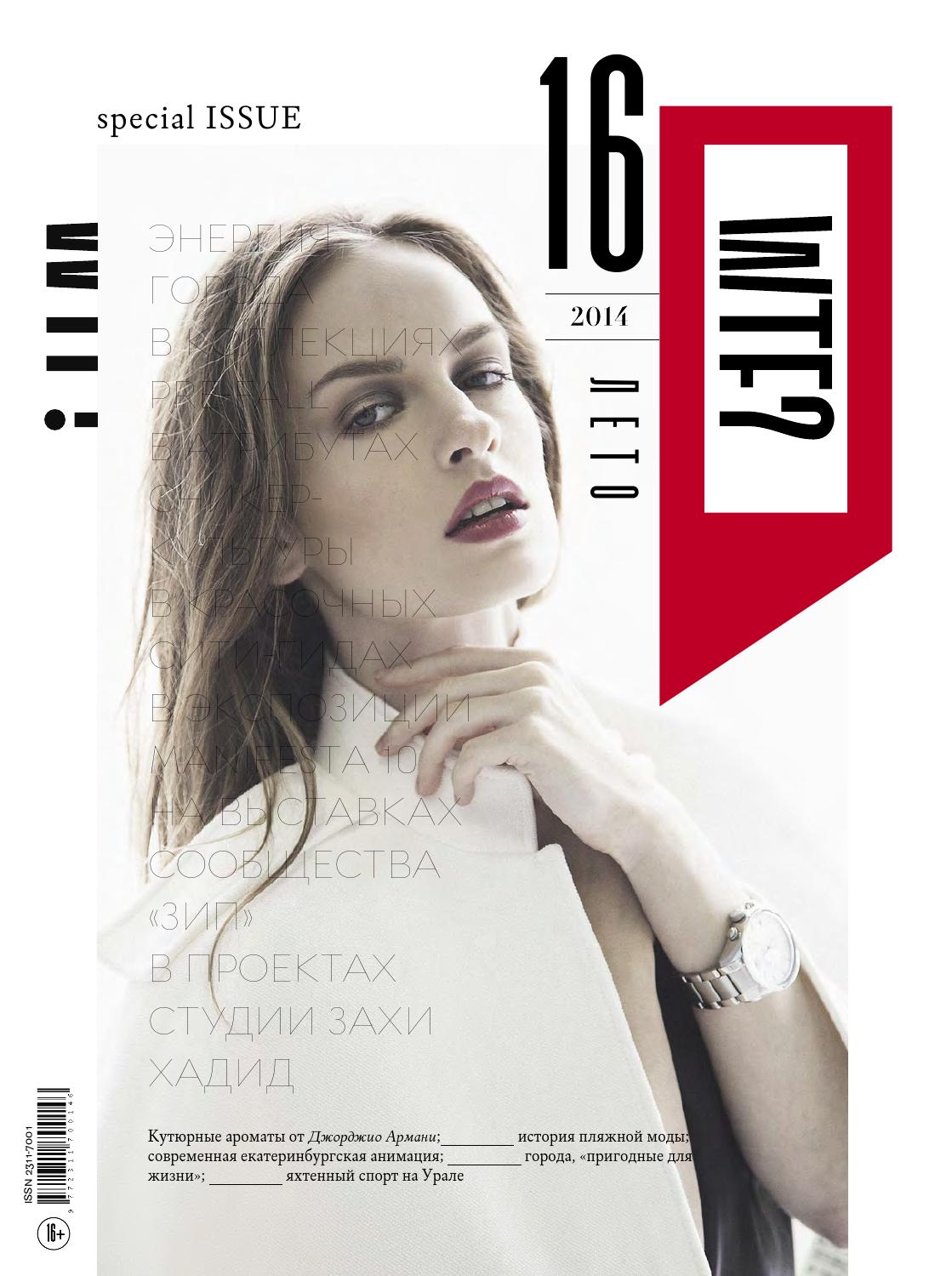 Превью 16 номера журнала WTF   WTF 16 Issue Preview by In Fashion Magazine  Edition   Редакция журнала In Fashion - issuu 2f72dd80384