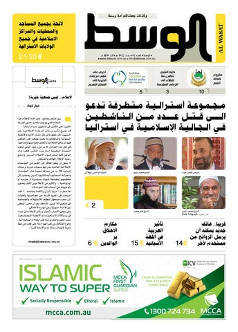 07033f528 May 2014 by Al Wasat Newspaper - issuu