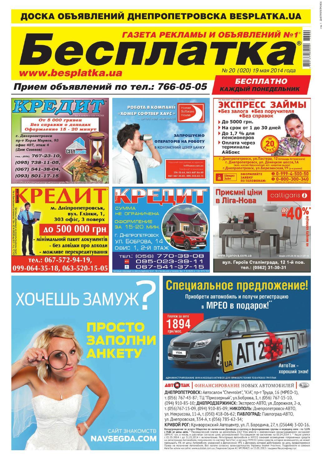 Газеты днепропетровска знакомства