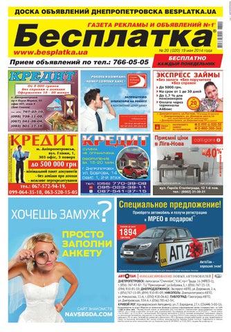 b6ee5ab5d03 Besplatka dnepr 19 05 2014 by besplatka ukraine - issuu