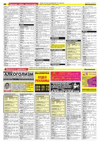 dad9dc200a7 Besplatka donetsk 19 05 2014 by besplatka ukraine - issuu