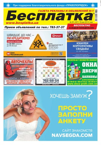 d92166844e7 Besplatka kharkov 19 05 2014 by besplatka ukraine - issuu