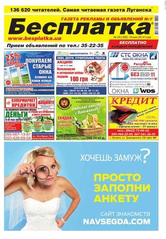 425de5f10 Besplatka lugansk 19 05 2014 by besplatka ukraine - issuu