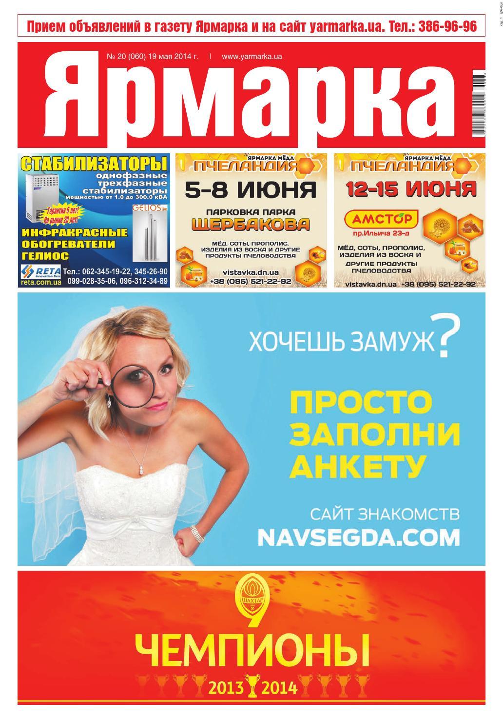 псков знакомства газета объявления