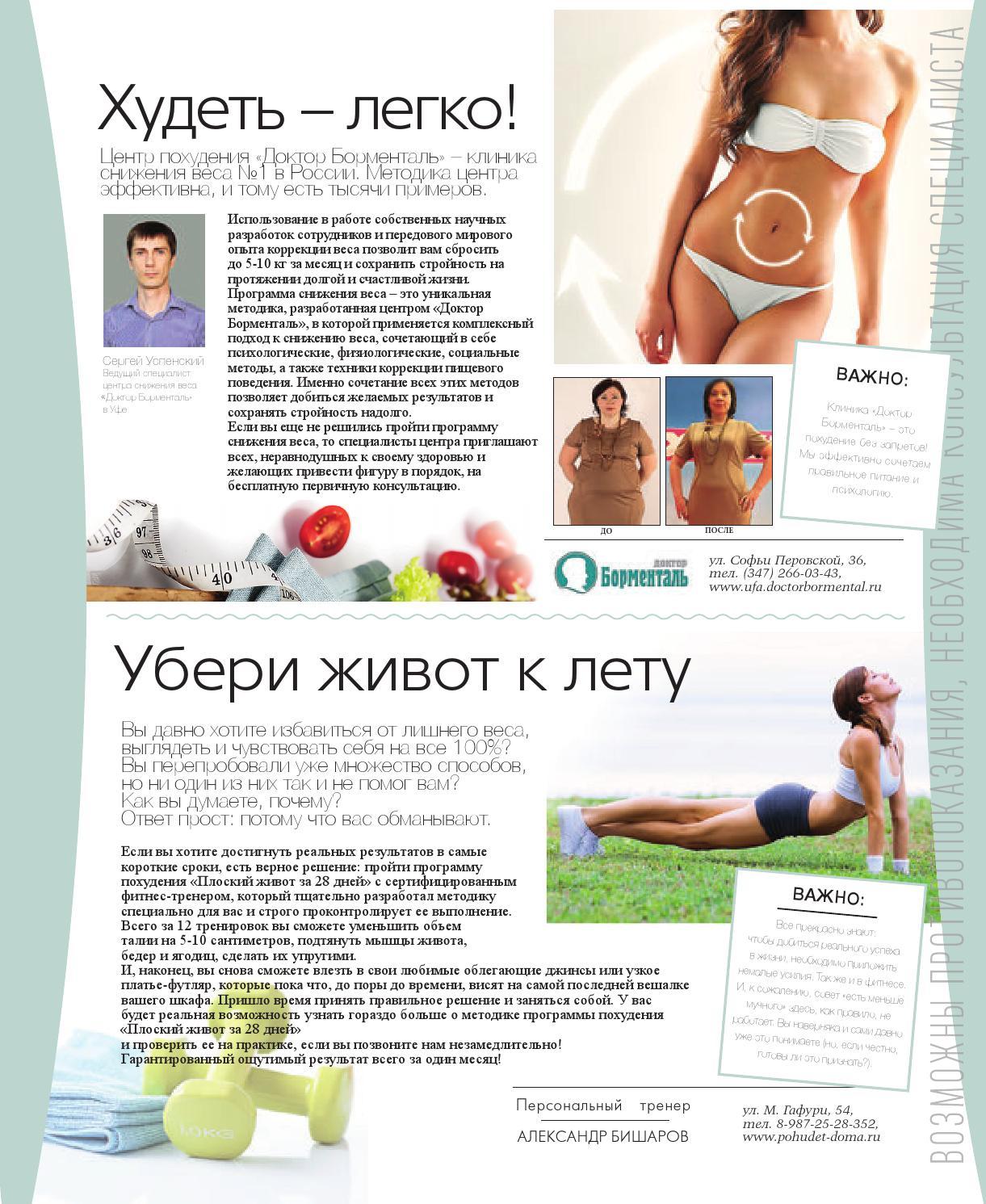 Методика похудения ru