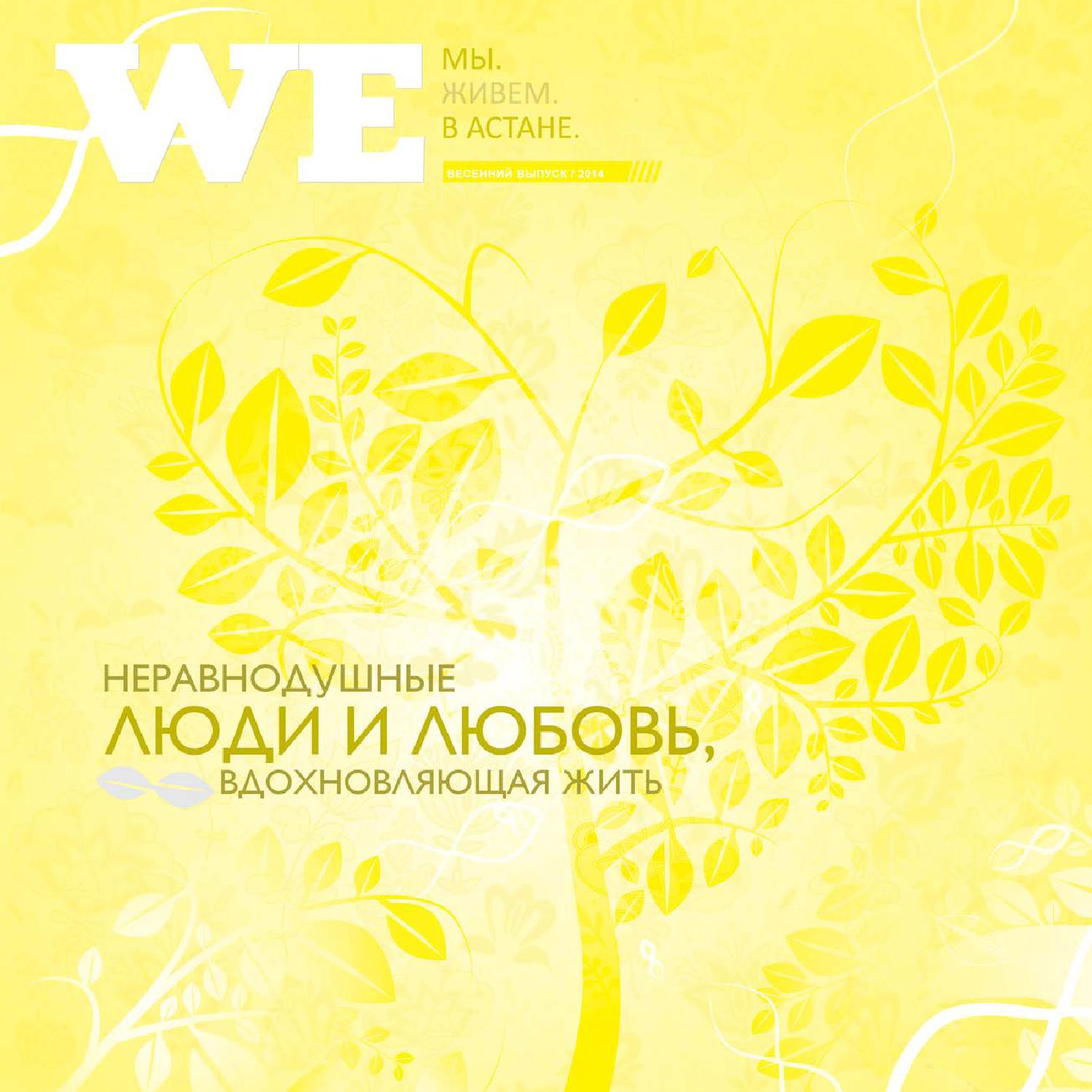We 9 by astana.project.we - issuu 24945b86fb2