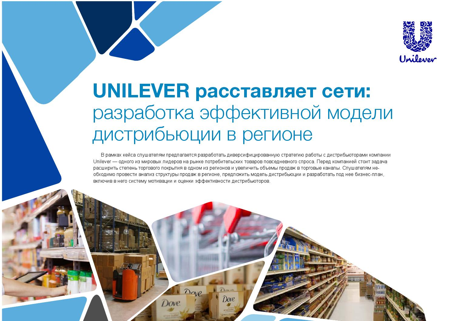 marketing in action case unilever The global segment provides an enormous opportunity for unilever the case states that ba230 marketing management case whether in an action of.