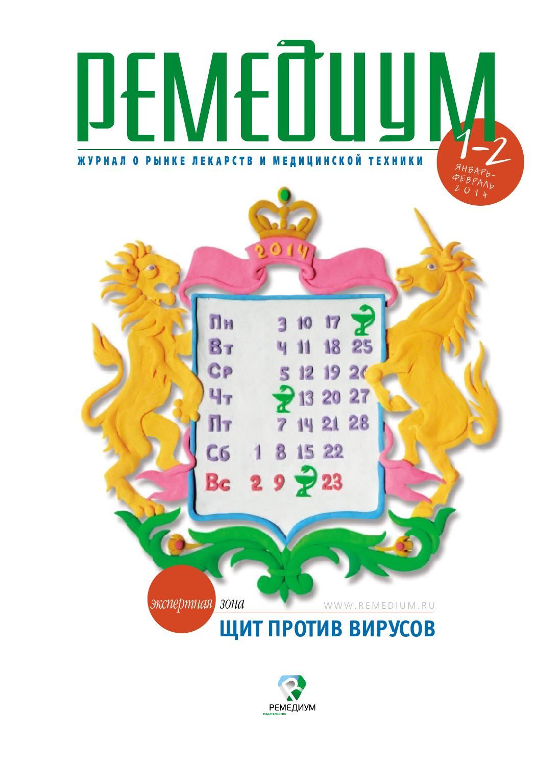 f39a33ff458b Ремедиум №1-2 2014 by remedium - issuu