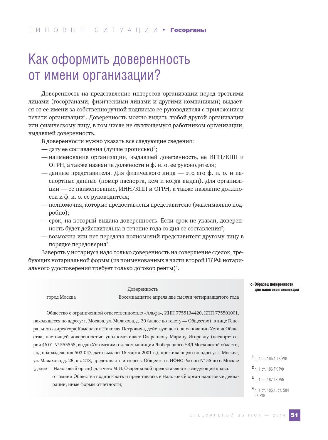 статья 186 гк рф доверенность