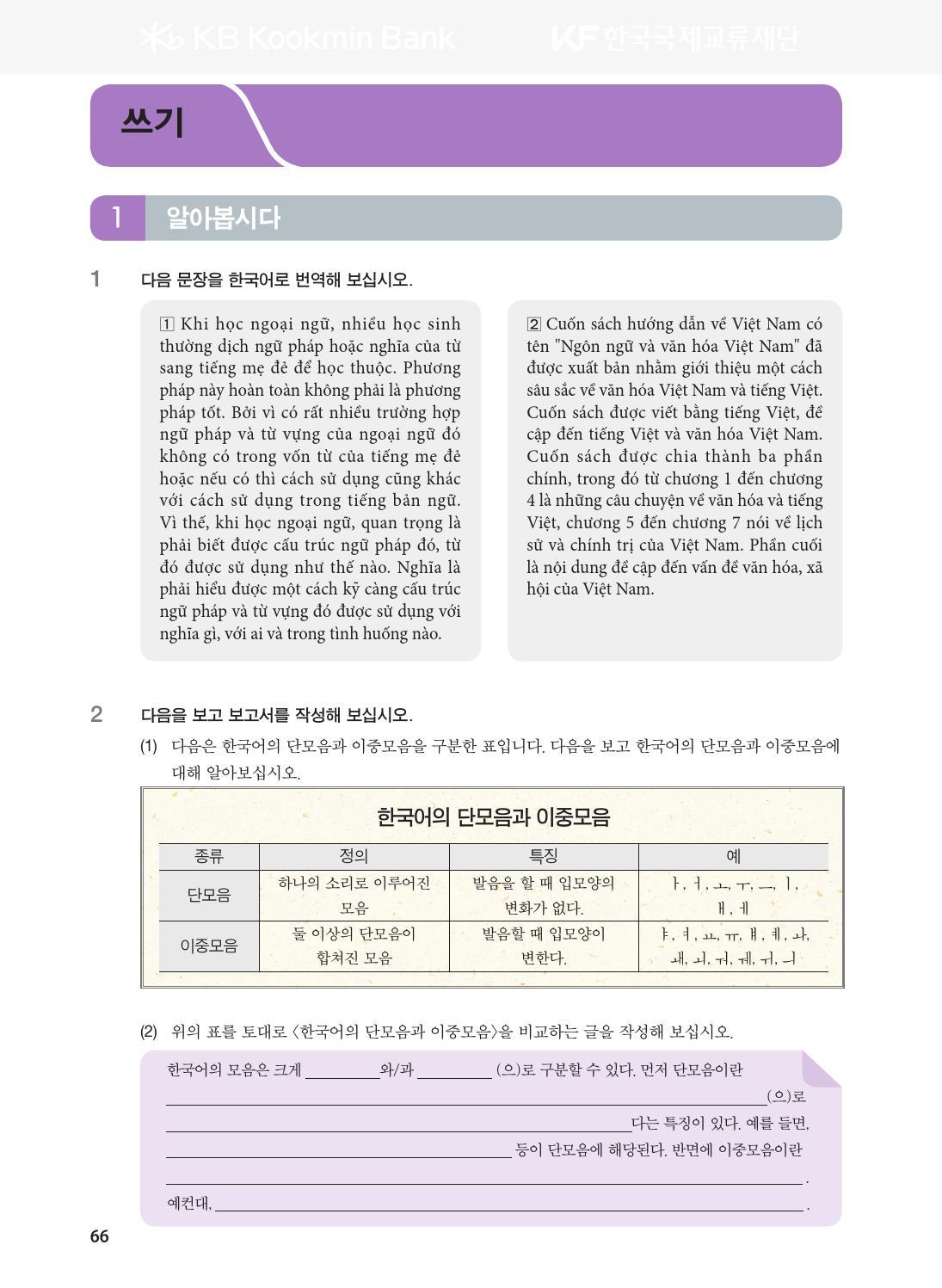 베트남인을 위한 종합 한국어 6권 by The Korea Foundation - issuu