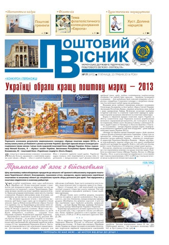 Pw 19 2014 by Ukrposhta - issuu 89ba917f12f25