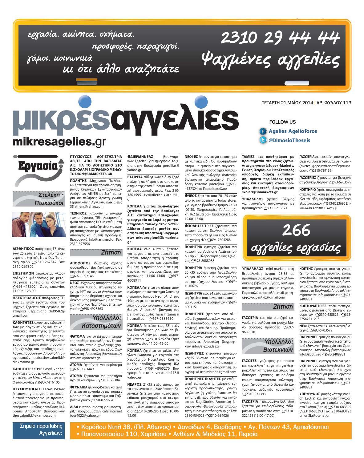 1c83ba1faf3 Αριθμός φύλλου 4781 by Εκδοτική Βορείου Ελλάδος Α.Ε. - issuu