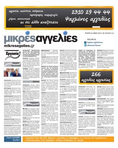 2ec916e55d43 Αριθμός φύλλου 4781 by Εκδοτική Βορείου Ελλάδος Α.Ε. - issuu