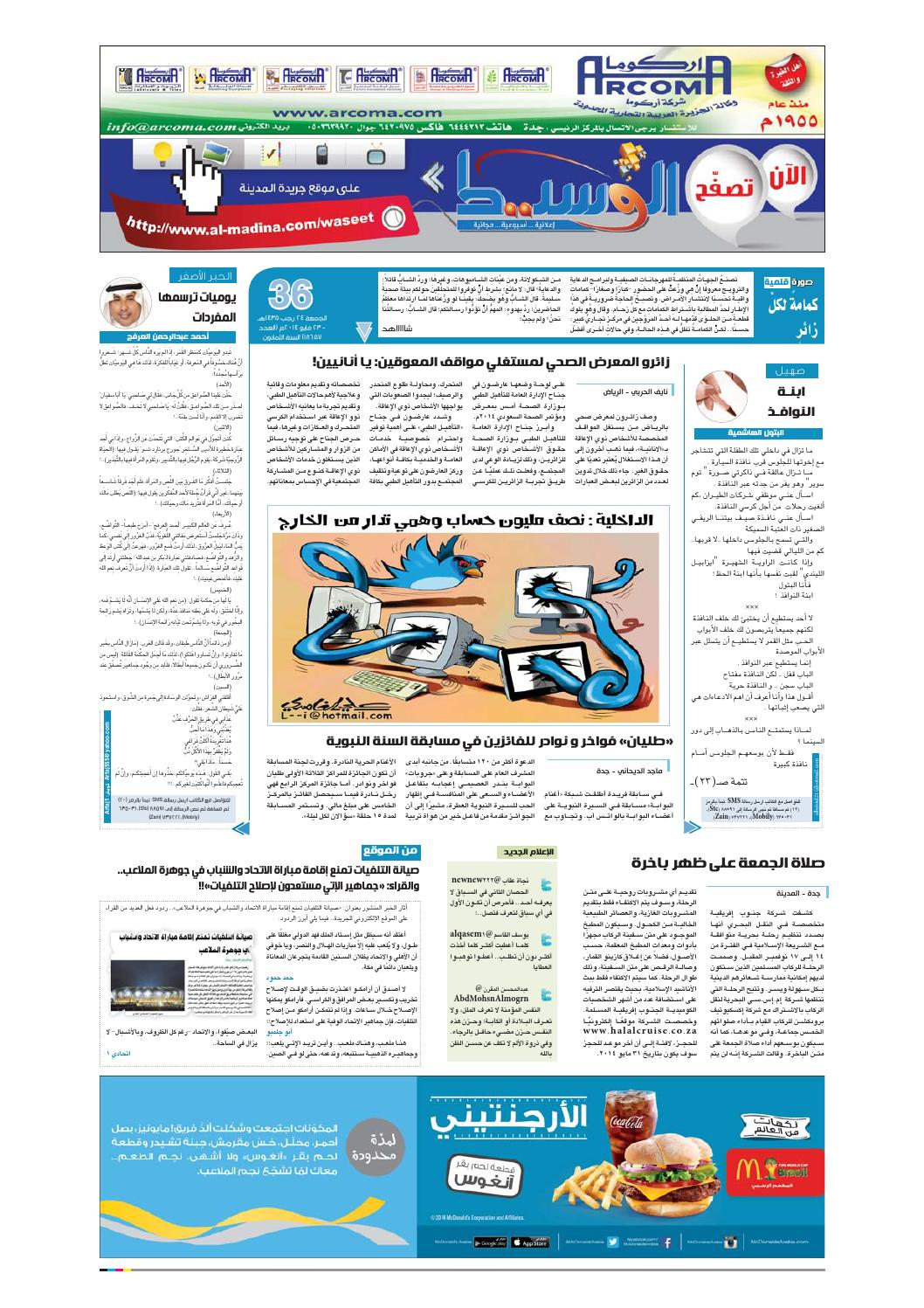 6b711795a98a9 Madina 20140523 by Al-Madina Newspaper - issuu