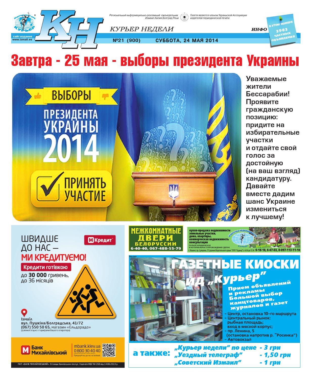 2feaf7a8bd74 Курьер недели №21 за 24 мая by Издательский дом