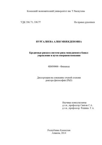 Диссертация оразалинова м н l by narxoz university issuu
