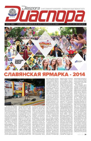 Diaspora 05 25 14 by Afisha Media Group - issuu ee7a3bf11ed